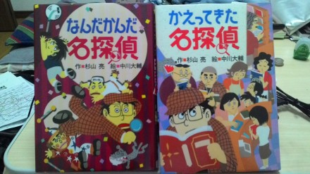 Buku Cerita anak-anak bergambar dengan tulisan Hiragana, Katakana dan Kanji sederhana untuk belajar. Kamis, 09 April 2015