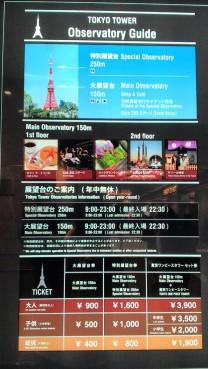 Biaya Naik Tokyo Tower. Update harga per 11 April 2015