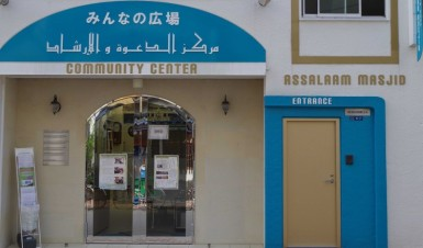 Masjid As Salam Tokyo