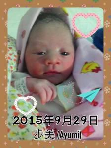 Ini Ayumi chan saat baru lahir dan selesai dimandikan