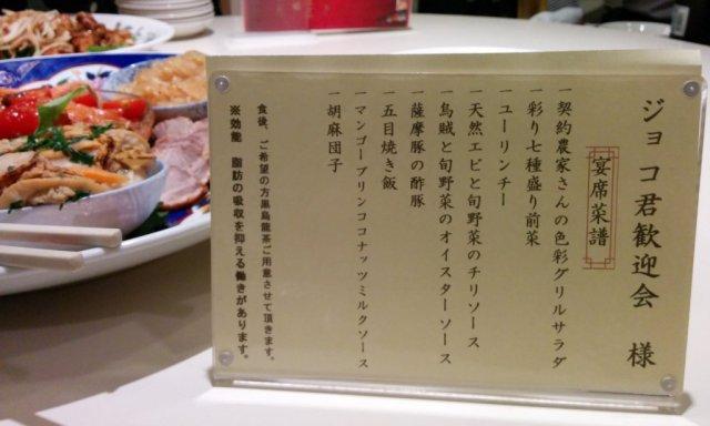 Tertulis nama Joko dalam Huruf Katakana