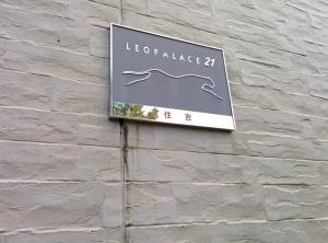 Apartemen Leo Palace di Imazu cho, Takashima shi, Shiga Ken, Japan
