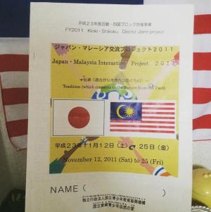 Program Pertukaran Pelajar Jepang-Malaysia