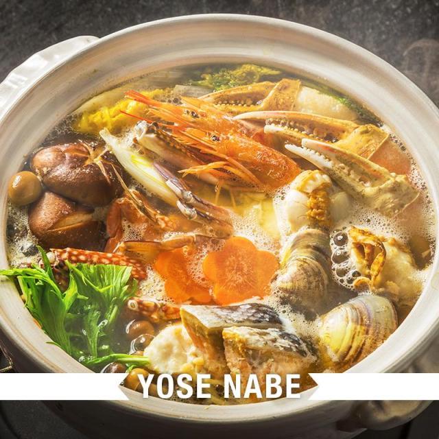061-2-jenis-nabe-yose-nabe