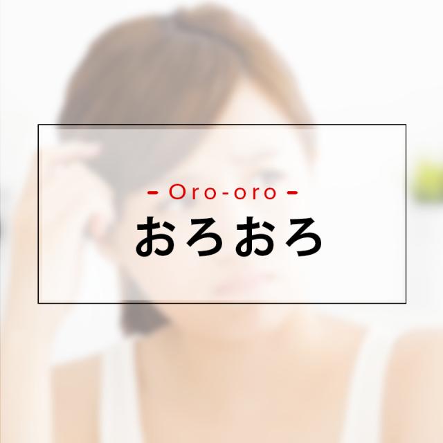 065-4-kata-ulang-oro-oro