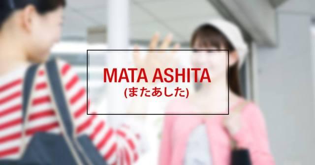 046-6-ucapan-selamat-tinggal-in-nihongo-mata-ashita